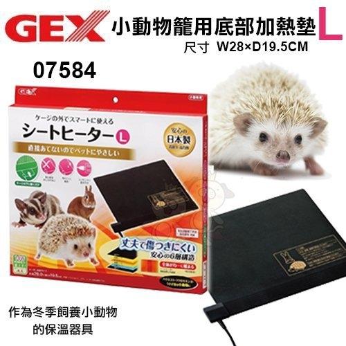 『寵喵樂旗艦店』日本GEX《小動物籠用底部加熱墊 L-07584》小寵物適用