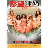 慾望師奶 第三季 DVD 歐美影集 (音樂影片購)
