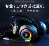 狼蛛S600電腦耳機帶麥電競耳機頭戴式有線游戲耳麥重低音7.1聲道手機專用降台式機線控 創意空間