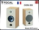 五年保固 - 法國製 Focal Cho...