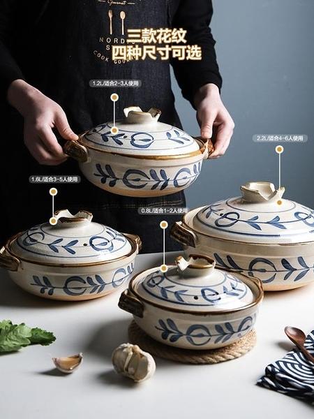 砂鍋 日式陶土砂鍋家用湯鍋耐高溫煲仔飯石鍋砂鍋煲湯土煤氣灶燉鍋 莎瓦迪卡