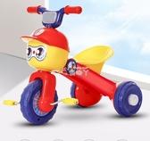 兒童腳踏車兒童三輪車腳踏車1-3-2-6歲寶寶單車折疊輕便嬰幼小孩自行車童車YYP 麥琪精品屋