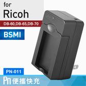 Kamera Ricoh DB-60 DB-65 高效充電器 PN 保固1年 GR II GR III GR IV GR2 GR3 GR4 R3 R4 R5 R30 R40 DB60 DB65