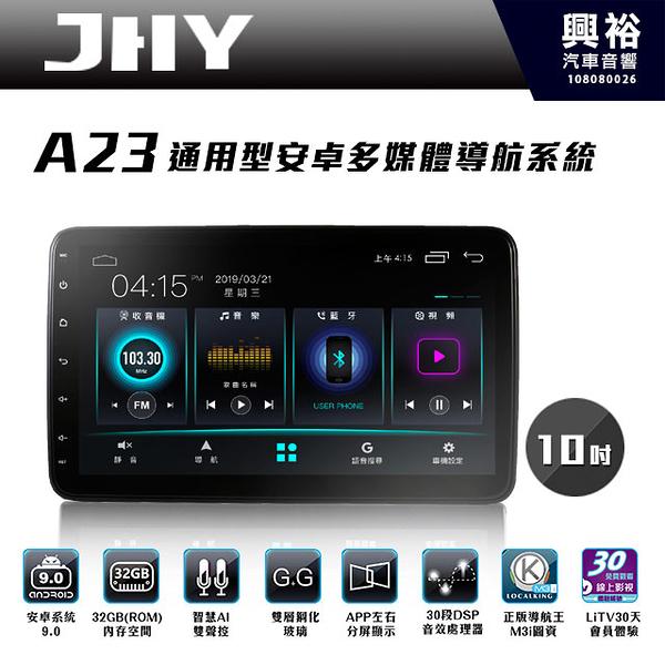 【JHY】A23(319) 10吋通用型安卓多媒體主機*雙聲控+藍芽+導航+安卓9.0*四核心2+32(倒車選配)