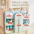 嬰兒床掛袋寰球媽媽嬰兒床掛袋收納袋床頭尿布收納置物架床邊置物袋通用 小山好物