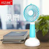 usb風扇迷你靜音小電風扇辦公室學生宿舍床上桌面可充電手持風扇CY潮流站