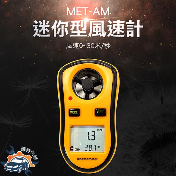 《儀特汽修》數位式風速計 測量 最大 風速 風溫 LCD背光顯示 冷凍提示 MET-AM