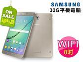 福利品-Samsung Galaxy Tab S2 8吋 32G/WiFi版平板