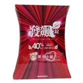 SUPERCUT 塑魔纖 發飆錠 30粒/盒【聚美小舖】