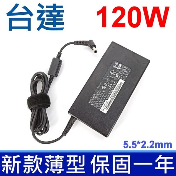 台達 原廠 新款薄型 變壓器 19.5V 6.15A 120W 5.5*2.5mm 充電器 電源線 充電線 送電源線 ADP-120ZB BB