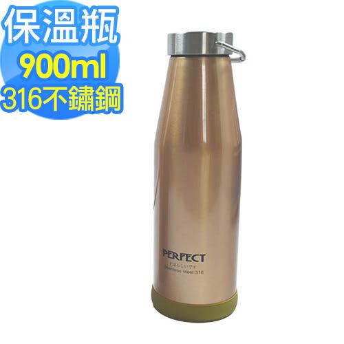 《 3C批發王 》Perfect【日式316不鏽鋼真空保溫杯900cc】台灣製 不鏽鋼製保溫瓶魔法瓶