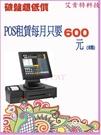 ♥ 餐飲POS系統~月租只要600~ 超實用軟體~超低優惠價格~快來~