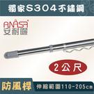2米曬衣桿:S304不鏽鋼【獨家防風伸縮桿】