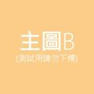 水蘋果居家淨水~快速到貨~商品B [A2...