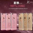 【SZ25】YY i6s手機殼 星雅孔雀天鵝電鍍TPU+水鑽邊 iphone 6 plus手機殼 iphone 6s 手機殼 iphone 6 手機殼