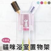【免打孔/附杯子】可愛貓咪牙刷架 浴室收納架 牙膏架-藍/白/黃/粉【AAA6200】預購