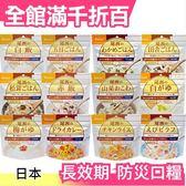 【小福部屋】【沖泡飯品 12種口味】空運 日本 亞馬遜熱銷 防災口糧 可存放5年【新品上架】
