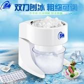 全自動刨冰機家用小型電動綿綿冰雪花冰沙機手搖商用奶茶店碎冰機   (圖拉斯)