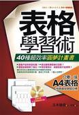 (二手書)表格學習術:40種超效率圓夢計畫書