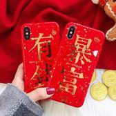 發財暴富iphone6s手機殼X全包6蘋果7P紅色