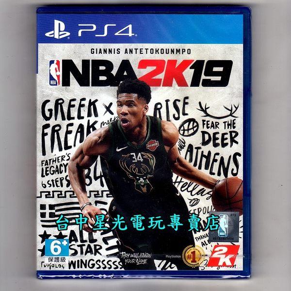 【PS4原版片 可刷卡】☆ NBA 2K19 ☆中文版全新品【台中星光電玩】