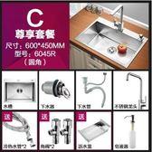 德國手工水槽304不銹鋼單槽套餐廚房加厚拉絲臺下洗碗洗菜【圓角6045(C套餐)】