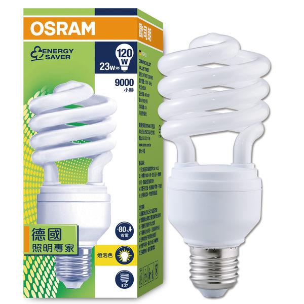 『歐司朗OSRAM』 T3 23W 螺旋省電燈泡-4入組 黃光