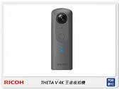 預訂~RICOH THETA V 4K 王者夜拍機 360度 全景相機 環景 (公司貨)