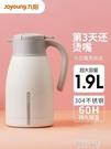 熱水壺 九陽保溫水壺保溫壺家用大容量熱水瓶不銹鋼保溫瓶暖水瓶水壺小型 阿薩布魯
