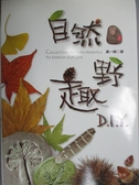 【書寶二手書T3/科學_MAM】自然野趣DIY_黃一峰