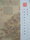 【書寶二手書T2/收藏_YJI】西泠印社_中國書畫古代作品專場_2016/12/17