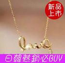 繞出心中的愛 LOVE項鏈 頸鏈 韓國飾品【B4007】