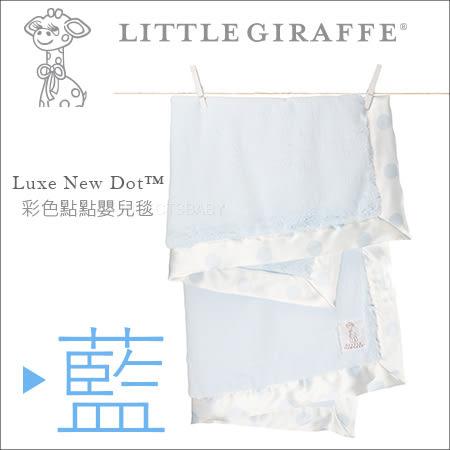 ✿蟲寶寶✿【美國 Little Giraffe】彌月精品~頂級柔軟 Luxe Baby Blanket 彩色點點嬰兒毯 - 藍色
