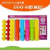 【EDTOY】DDQ G款(桃紅)