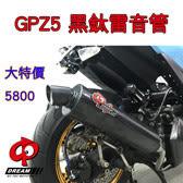 GPZ5 黑鈦雷音管 大特價 5800元