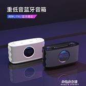 新款無線藍芽音箱FM收音TF插卡音響氛圍燈雙鬧鐘螢幕顯示 朵拉朵