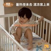 嬰兒涼席竹纖維寶寶竹絲席夏季嬰兒床兒童幼稚園午睡席【慢客生活】