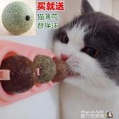 貓薄荷球木天蓼蟲癭果旋轉舔舔樂貓零食貼墻貓咪自嗨玩具磨牙用品 魔方