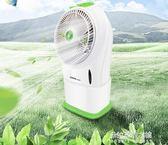 家用空調扇單移動加濕冷氣機迷你冷風機水冷風扇制冷扇宿舍igo  朵拉朵衣櫥