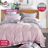 【R.Q.POLO 】使用3M吸濕排汗專利-咖啡奶泡 天絲兩用被床包四件組