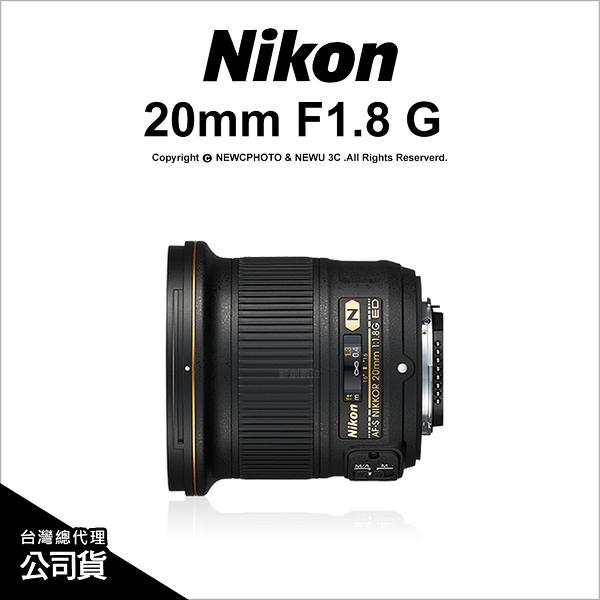 登入禮~5/31 Nikon AF-S NIKKOR 20mm F1.8G ED 國祥公司貨 大光圈 廣角 奈米鍍膜【24期】 薪創