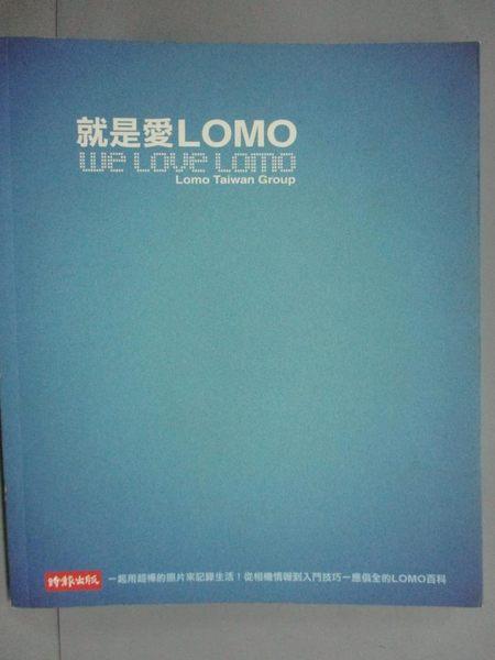 【書寶二手書T1/攝影_HSQ】就是愛LOMO_原價350_LOMO TAIWAN GROUP