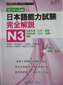 【書寶二手書T8/語言學習_YDV】日本語能力試驗-完全解說N3_渡邊亞子