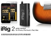 ☆唐尼樂器︵☆免運公司貨保固 IK iRig 2 iOS Android Mac 吉他 Bass 電貝斯 類比錄音介面