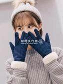 手套  手套女冬可愛觸屏韓版卡通學生麂皮絨保暖加絨加厚防寒騎開車手套 『歐韓流行館』