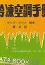 二手書R2YB d3 103年數位重印版《冷凍空調手冊》曹永偉 前程957957