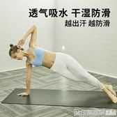 土豪墊5mm天然橡膠男女士初學者專業瑜珈墊防滑瑜伽墊子裝備地墊 印象家品