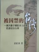 【書寶二手書T6/政治_LCF】被囚禁的台灣-國共聯手構陷本土政權陰謀侵吞台灣_袁紅冰