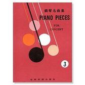 【小叮噹的店】P403 鋼琴系列.鋼琴名曲集【3】