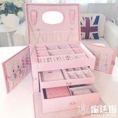 首飾盒公主歐式帶鎖多層簡約首飾收納盒大容量 魔法街